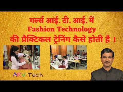 5 Fashion Technology Lab Of Mahila Iti Jodhpur Mpg Youtube