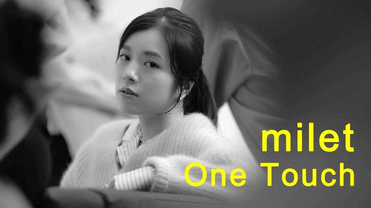 milet「One Touch」 teaser (花王「フレア フレグランス」CMソング)