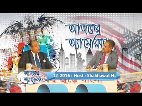 Ajker America : Millennium TV USA, Bangla Talk Show, Part : 235, 02-2016