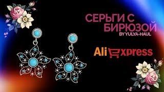 AliExpress: винтажные СЕРЬГИ С БИРЮЗОЙ в виде цветка