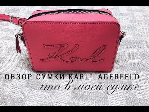 Обзор сумки Karl Lagerfeld + что в моей сумке