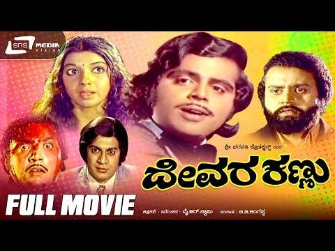 Devara Kannu – ದೇವರ ಕಣ್ಣು|Kannada Full HD Movie||FEAT. Lokesh, Aarathi