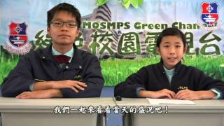 Publication Date: 2015-11-10 | Video Title: 港燈 x M21網上校園Green Channel   馬鞍