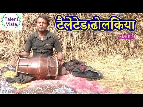 बेस्ट ढोलकिया musical instrument dholak - Amazing dholak player by Mehilal