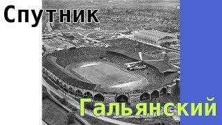 Спутник - Гальянский (лучшие моменты)