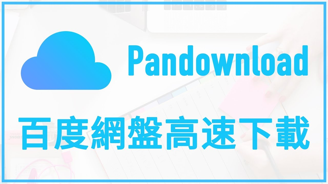 PanDownload v2.0.6