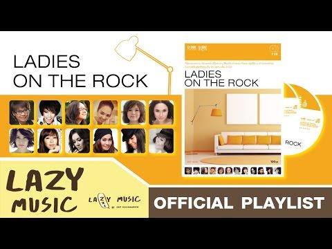รวมเพลงเพราะๆ สุดชิว ปี 2015 [Ladies On The Rock]