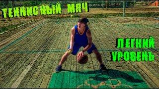 [Баскетбол]-Теннисный мяч, легкий уровень.упражнение для улучшения вашего дриблинга.Урок №4