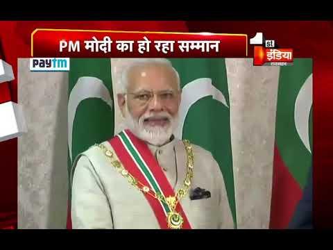 PM Modi को मिला Maldives का सर्वोच्च नागरिक सम्मान