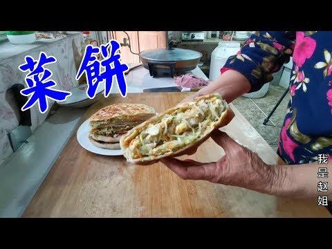 農村媽媽用蘿蔔烙菜餅,現吃現摘的蔬菜,新鮮美味孩子吃了更放心【我是趙姐】