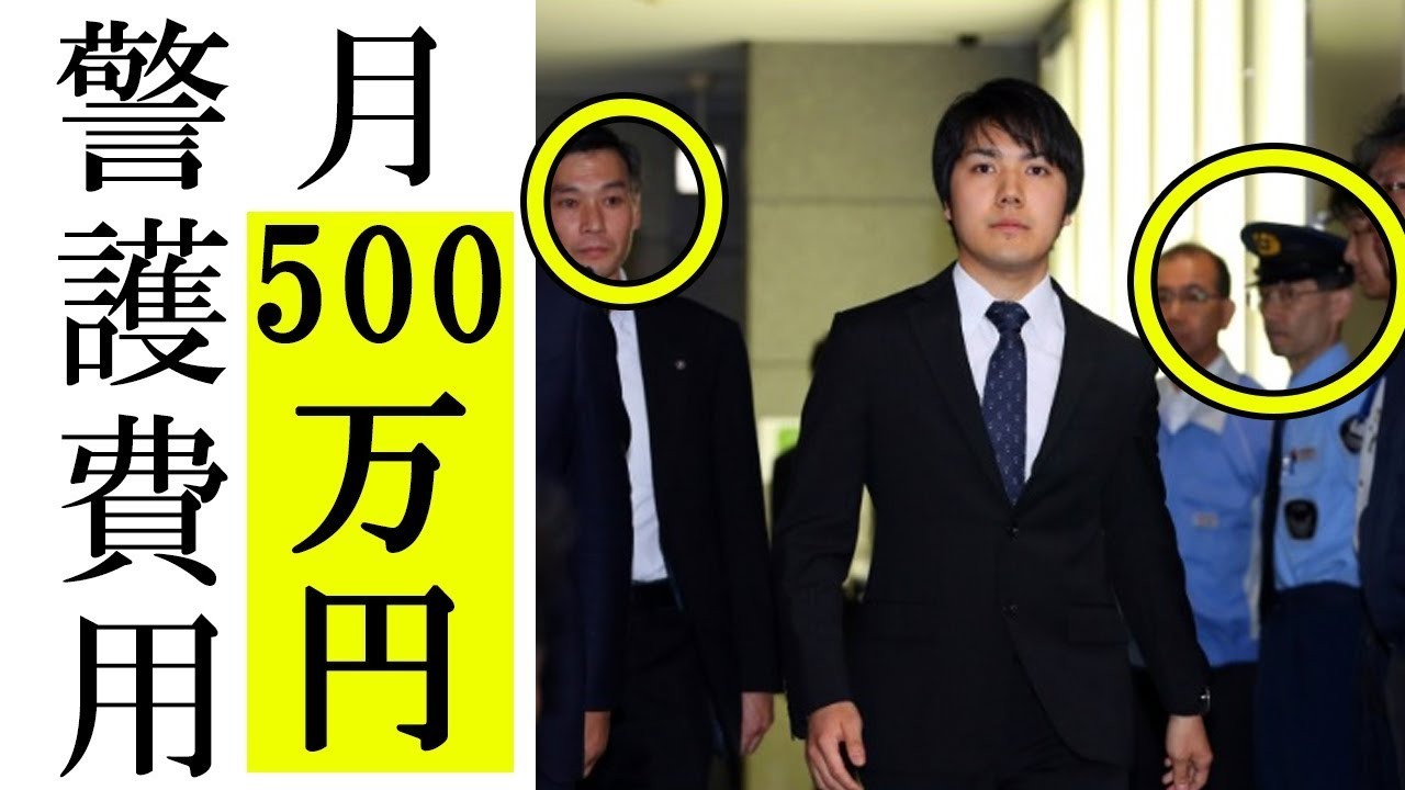 【驚愕】小室圭のSPに月500万円 年間6000万円以上も!税金が勿体ない!眞子さまは、どうされるおつもりか?