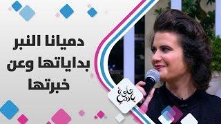 دميانا النبر - بداياتها وعن خبرتها