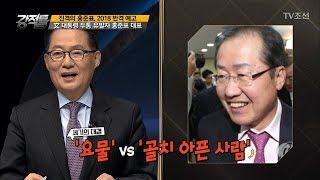 박지원 의원이 말하는 홍준표 의원! [강적들] 215회 20171227