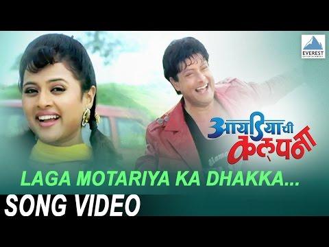 Laga Motariya Ka Dhakka - Ideachi Kalpana | Superhit Marathi Songs | Sachin Pilgaonkar, Bhargavi