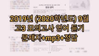 영어듣기평가 - 2019년 (2020학년도) 9월 고3…