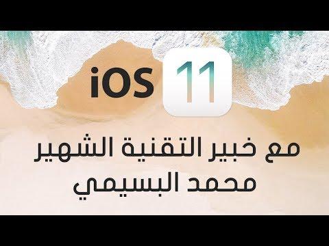 بث مباشر: إجابة اسألتكم عن iOS 11 مع الخبير التقني محمد البسيمي