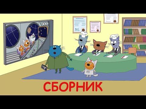 Три Кота   Сборник космических Серий   Мультфильмы для детей 2021🎪🐱🚀 - Видео онлайн