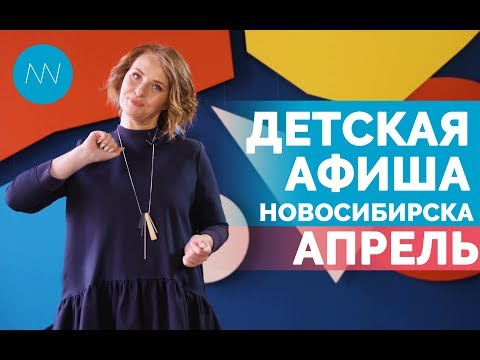 Куда сходить с детьми в Новосибирске - Афиша детских событий в апреле 2019 | Open NSK 0+