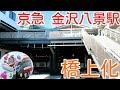 【本日から使用開始!!】京急線 金沢八景駅の新駅舎と駅周辺を撮影