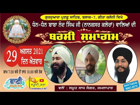 Live-Now-Barsi-Samagam-Baba-Nand-Singh-Ji-Geeta-Colony-Jamnapar-29-Aug-2021