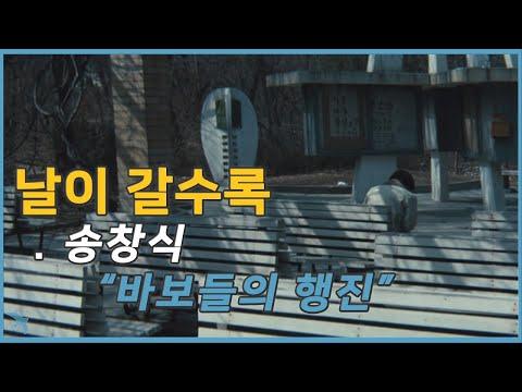 """송창식 - 날이 갈수록(영화 """"바보들의 행진"""")  Song Changsik - As Days Go By (video Clip Of """"The March Of Fools"""" 1975)"""