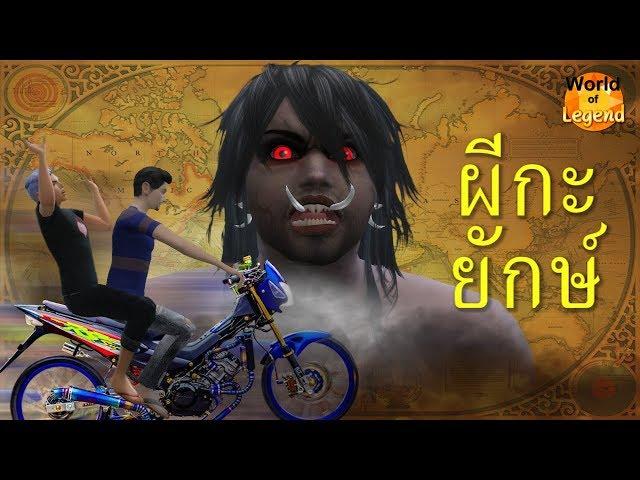 ผีกะยักษ์ #WOL | ตำนานไทย | โลกแห่งตำนาน