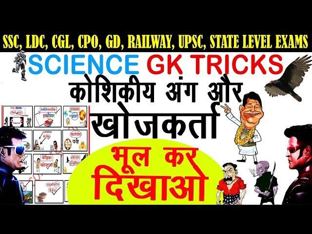Science gk tricks | कोशिकीय अंग एवं उनके खोजकर्ता Cell organs and their founnders in hindi | Biology