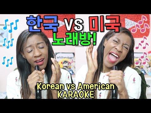 한국 vs 미국 노래방! 🎶 Korean vs American Karaoke!