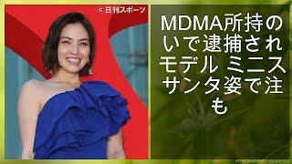 MDMA所持の疑いで逮捕されたモデル ミニスカサンタ姿で注目も - ライブ...