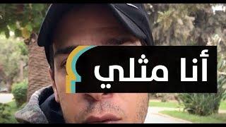"""""""اغتصبني أخي ثم أُصبت بالسيدا.. أنا مثلي وهذه قصتي""""!   MaghrebVoices"""