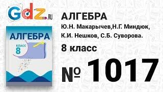 № 1017- Алгебра 8 класс Макарычев