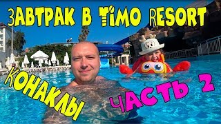 ЧАСТЬ 2. Завтрак в Отеле Timo Resort Hotel. Купаемся в бассейне. Средиземное море в Турции. Догадин