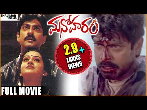 Manoharam Full Length Telugu Movie ||...