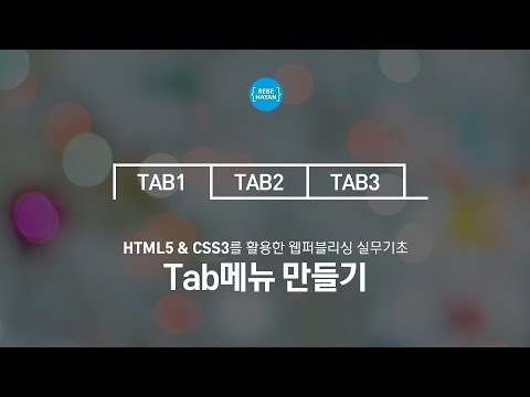 탭메뉴 제작 - 웹퍼블리셔를 위한 HTML5와 CSS3를 활용한 기초 실무