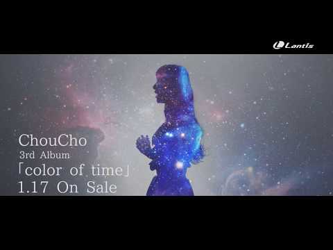 ChouCho 3rdアルバム「color of time」Music Clip(short ver.)