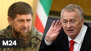 Кадыров жестко отреагировал на слова Жириновского о терроризме - Москва 24