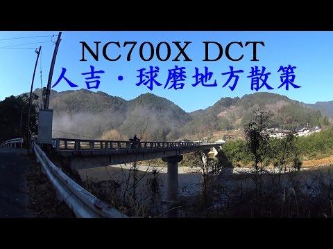 NC700X DCT で行く『人吉・球磨地方散策』ツーリング