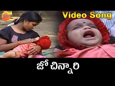 Jo Chinnari Kannaiya | Singer Ashwini | Janapada Songs Telugu | Telangana Folk Songs || Folk Songs