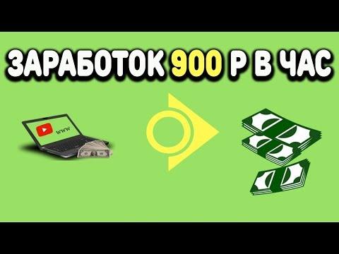 Сайт который платит 900 рублей в час. Как заработать в интернете 2019.