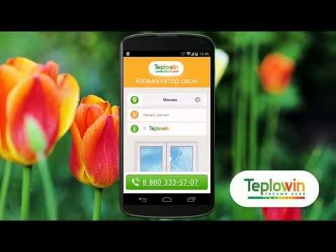 Калькулятор для расчета пвх окон Teplowin для дилеров