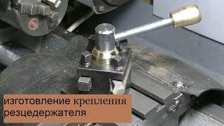 изготовление крепления резцедержателя для токарного станка. Mini lathe project.(, 2016-05-10T20:37:36.000Z)