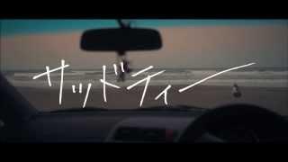 今泉力哉監督作品『サッドティー』予告編
