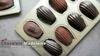 [ASMR] 키토 초코 마들렌 KETO Chocolat…