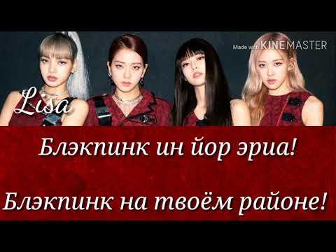 BLACKPINK - Kill This Love ( транскрипция + перевод || На русском)