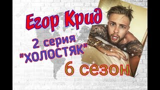 Егор Крид Холостяк 6 сезон 2 серия