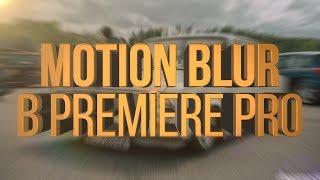 Motion Blur в Adobe Premiere Pro