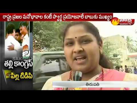 Tirupati People Slams Chandrababu Over TDP - Congress Alliance - Watch Exclusive