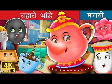 चहाचे भांडे   Marathi Goshti   Marathi Fairy Tales thumbnail