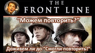 """[Короткий Обзор] """"Линия фронта"""" - военный фильм от корейцев"""