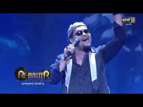 เพลง Please : มิคกี้ | Highlight | Re-Master Thailand  | 9 ธ.ค. 2560 | one31